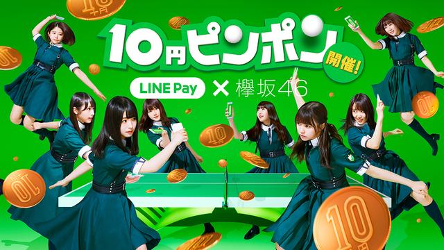 10円ピンポン.png