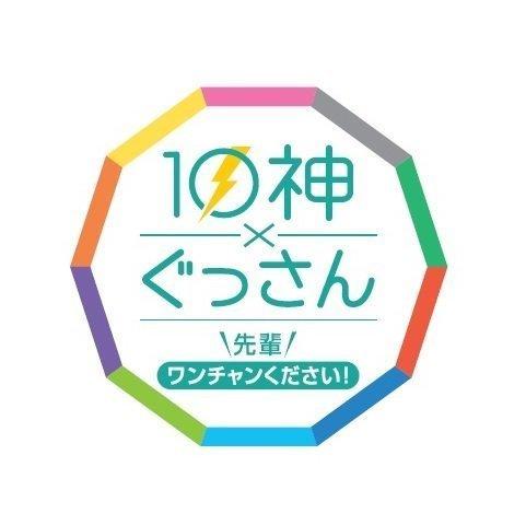 10神×ぐっさん 2.jpg