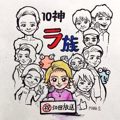 10神ラ族 1.jpg
