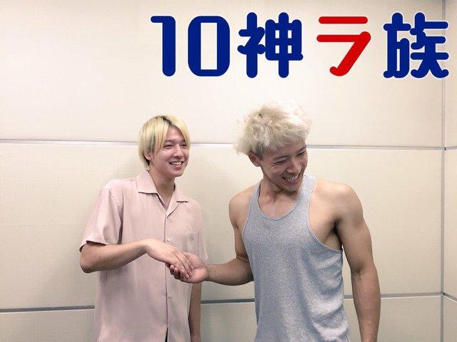 10神ラ族 4.jpg