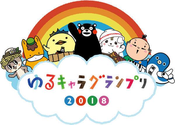 ゆるキャラグランプリ2018.jpg
