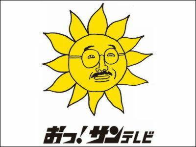 サンテレビ.jpg
