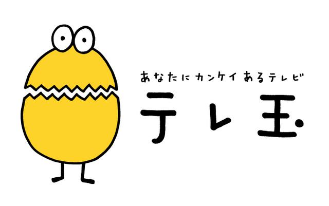 テレ玉.jpg