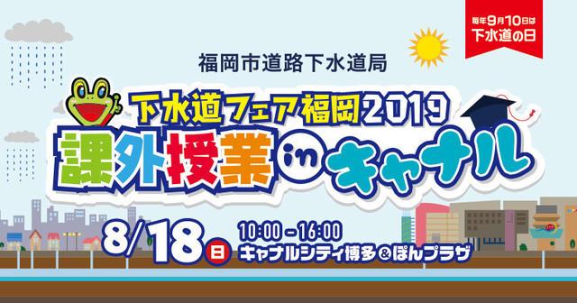 下水道フェア福岡2019.jpg