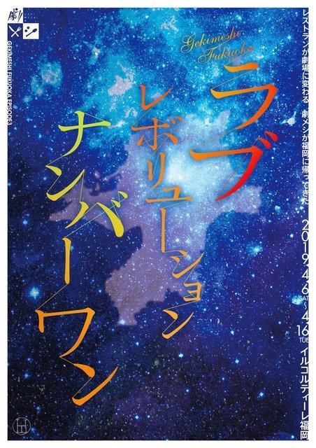 劇メシ 福岡3-2.jpg