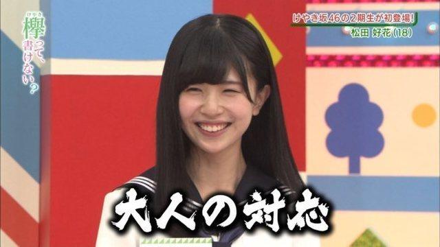 松田好花ちゃん 1.jpg
