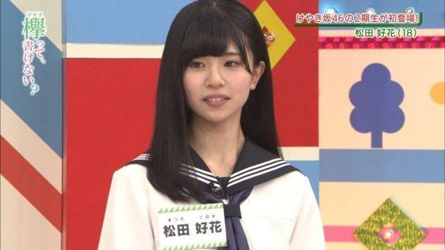 松田好花ちゃん 10.jpg
