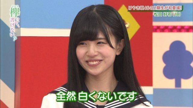 松田好花ちゃん 8.jpg