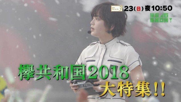 欅共和国2018 46show 2.jpg