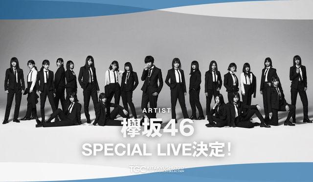 欅坂46 tgc kitakyushu.jpg