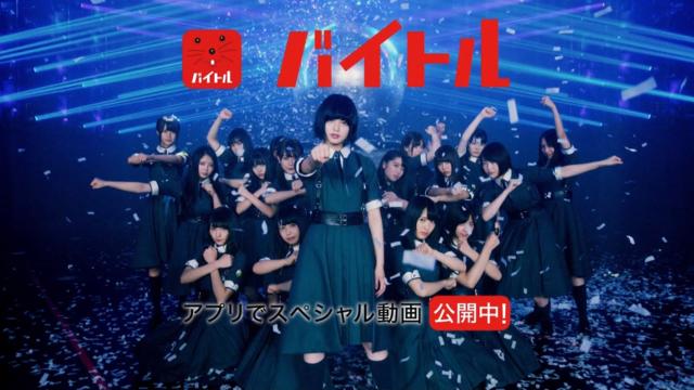 欅坂46 バイトル.png