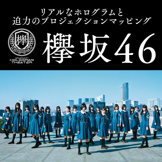 欅坂46 ホログラム.jpg