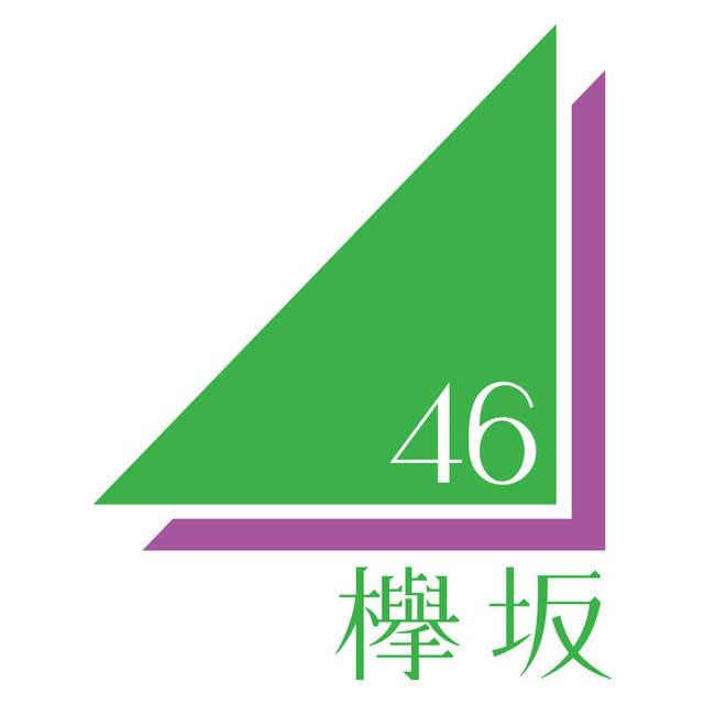 欅坂46 ロゴ.jpg