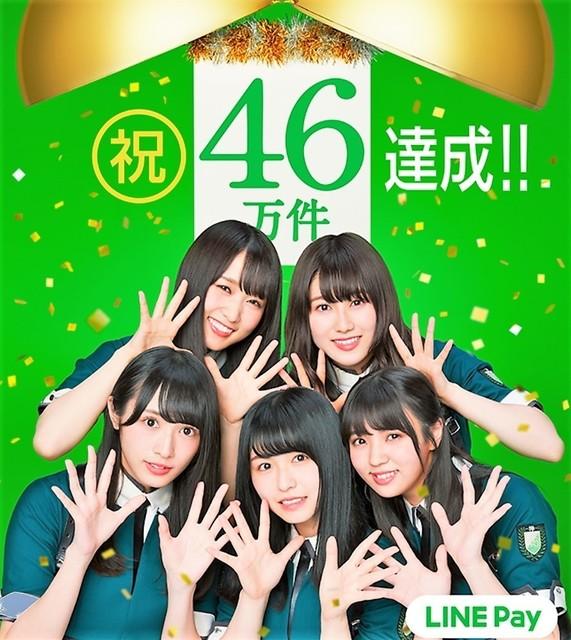 欅坂46 LINE Pay 46万件突破.jpg