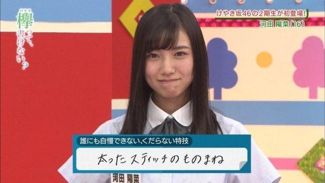河田陽菜ちゃん 5.jpg