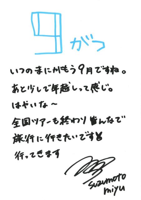 12 グリカ1709 美愉ちゃん.png