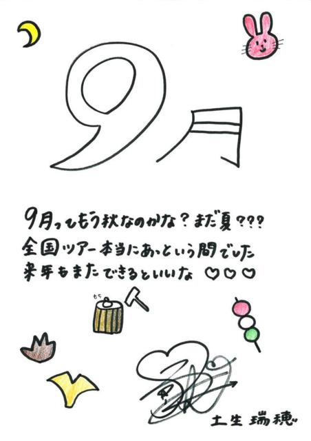 14 グリカ1709 土生ちゃん.png