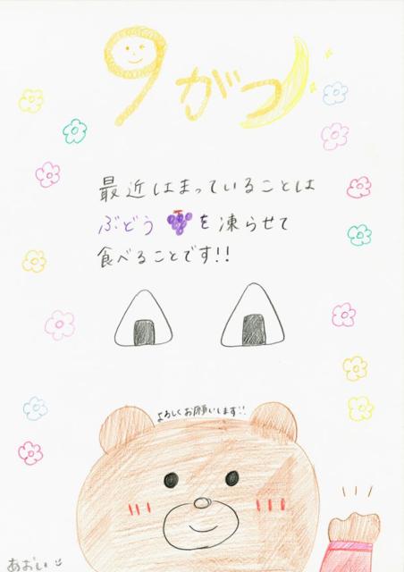 15 グリカ1709 葵ちゃん.png
