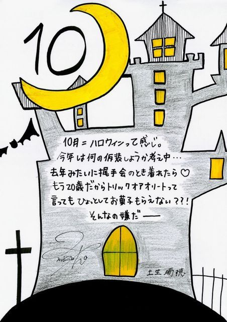 15 土生ちゃん.jpg