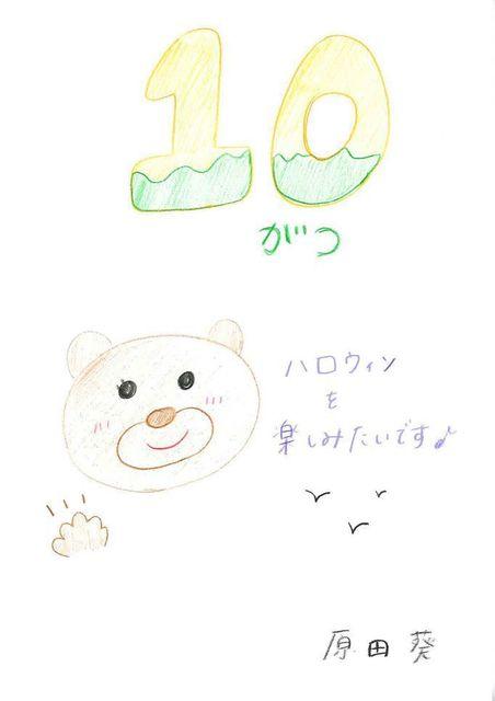16 葵ちゃん.jpg