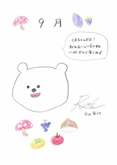 19 グリカ1709 ぺーちゃん.png