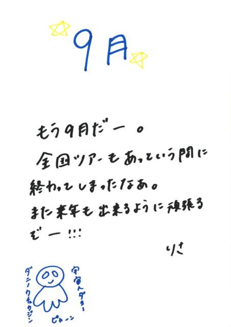 20 グリカ1709 理佐.png