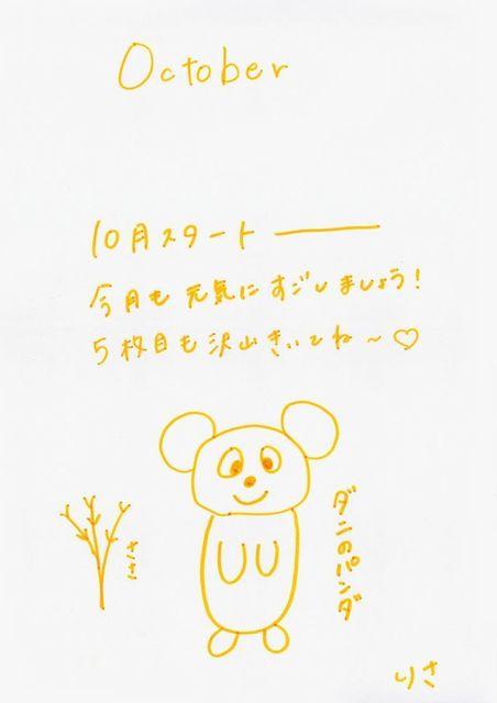 21 理佐.jpg