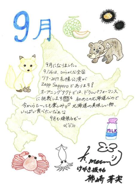 23 グリカ1709 芽実ちゃん.png