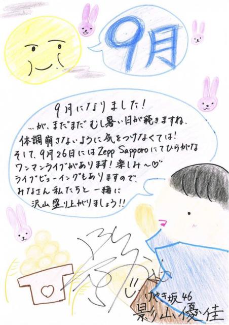24 グリカ1709 影ちゃん.png