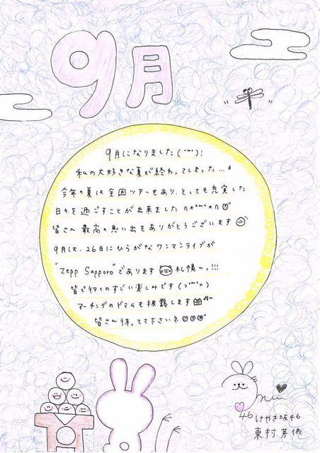 32 グリカ1709 芽依ちゃん.jpg