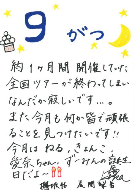 4 グリカ1709 尾関.png
