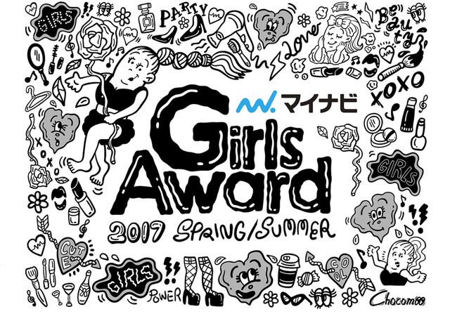 GirlsAward2017.jpg