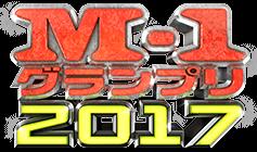 M-1グランプリ2017.png