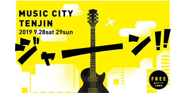 MUSIC CITY TENJIN 2019.jpg