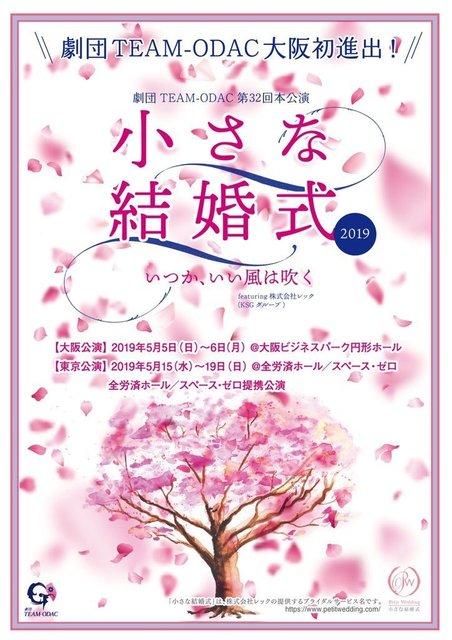 ODAC 小さな結婚式.jpg