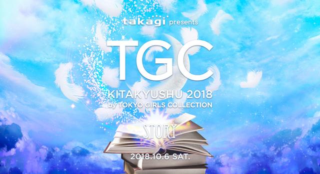 tgc 北九州 2018.jpg